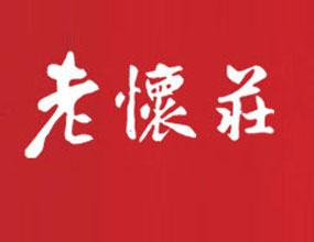 贵州怀庄酒业集团老怀庄事业部