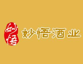 贵州妙悟酒业有限公司