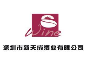 深圳市新天成贸易有限公司
