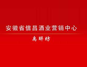 安徽信昌酒业有限公司
