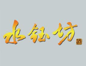 成都水钰坊酒业有限公司
