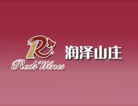 中山市潤澤酒業有限公司