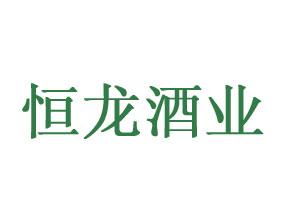 济南市恒龙酒业有限公司