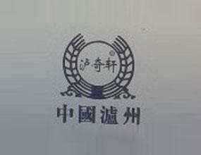 四川省泸州泸川酒厂