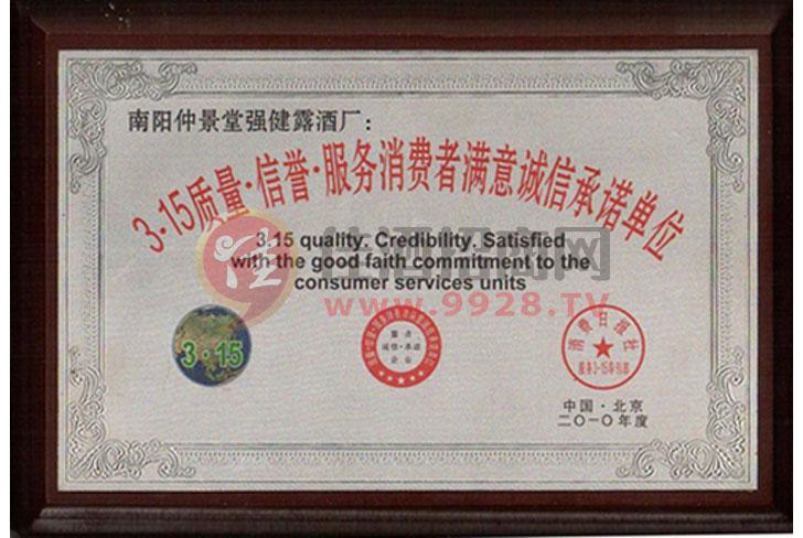 315质量信誉服务消费者满意诚信承诺单位