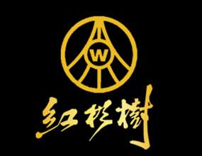 徐州红杉树酒业有限公司