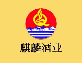 贵州省仁怀市茅台镇麒麟酒业有限公司
