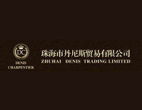 珠海丹尼斯贸易有限公司
