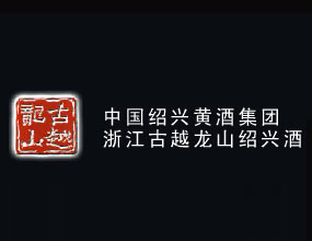 浙江古越��山�B�d酒股份有限公司