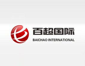 百超國際貿易(上海)有限公司