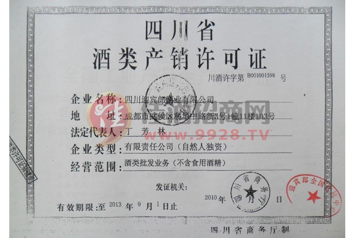 四川省酒类产销许可证