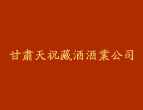 甘肅天祝藏酒酒業公司