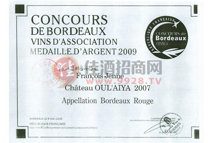 欧莱雅2007荣获2009年法国波尔多地区酒评会金奖证明书
