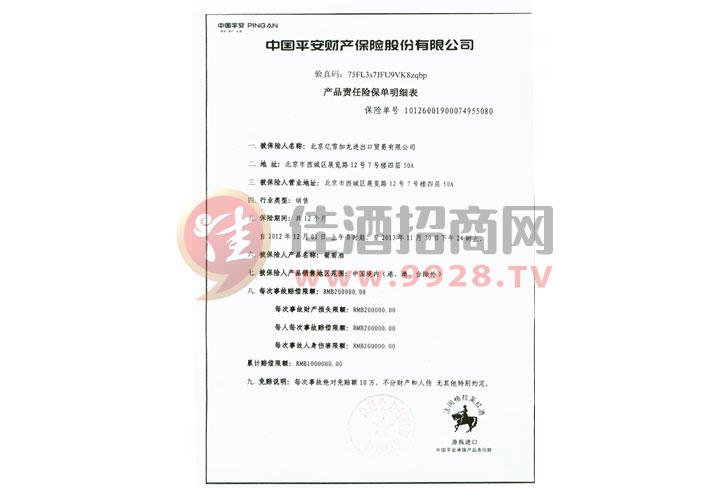 格拉芙原瓶进口红酒产品质量由中国平安财保承保证明书