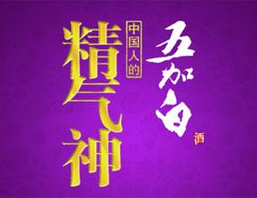 黑龙江五加白酒业有限公司