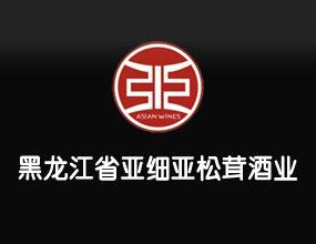 黑龍江省亞細亞松茸酒業股份有限公司