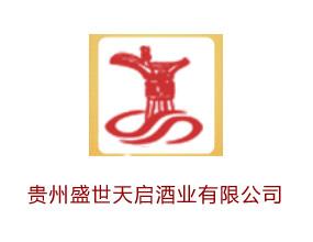 贵州盛世天启酒业有限公司