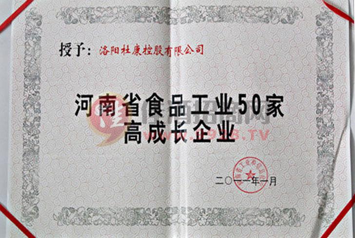 河南省食品工业50家高成长企业