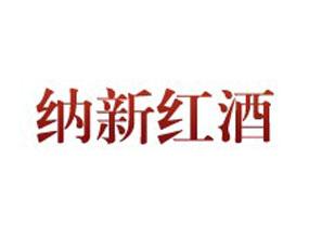 長沙納新食品貿易有限公司