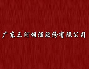 广东三河坝酒股份有限公司