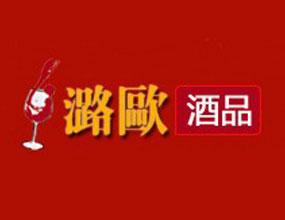 重慶潞歐酒類銷售有限公司