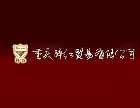 重庆醉红贸易有限公司