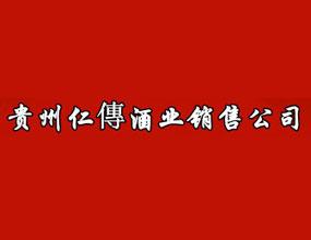 贵州仁传酒业销售有限公司