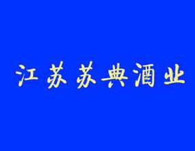 江苏苏典酒业有限公司