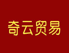 寧波奇云貿易有限公司