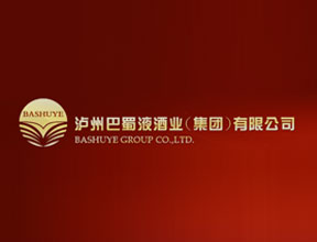 泸州巴蜀液酒业(集团)有限公司