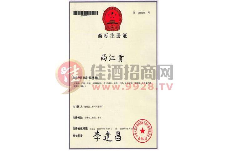 西江贡商标注册证