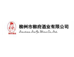 柳州市柳府酒业有限公司