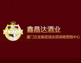 長沙鑫晶達酒類貿易有限公司