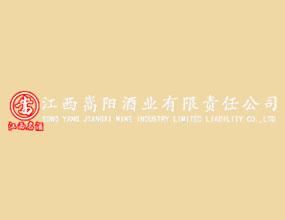 江西嵩阳酒业有限责任公司