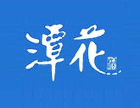 鹰潭市潭花酒业有限责任公司