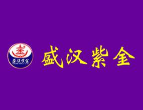 贵州盛汉紫金酒业有限公司