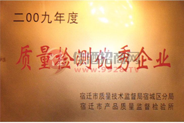 2009年度质量检测优秀企业