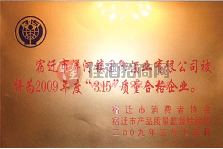"""2009年度""""315""""质量合格企业"""