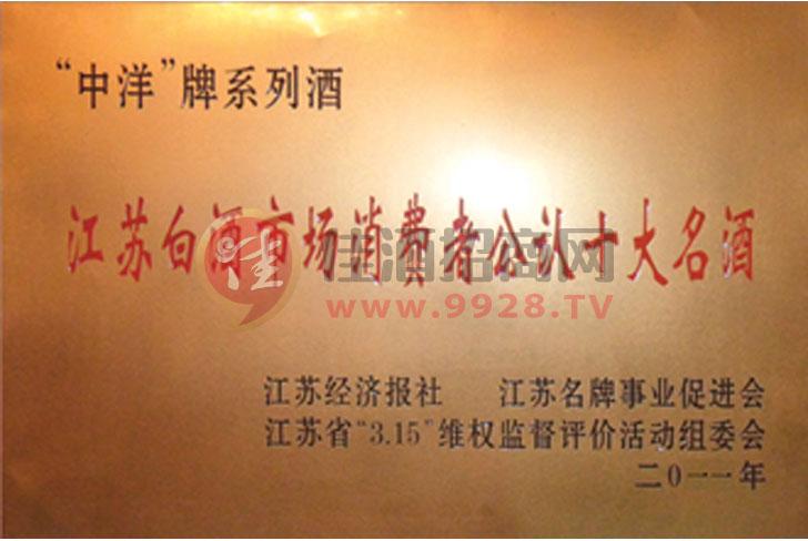 2011年江苏白酒市场消费者公认十大名酒