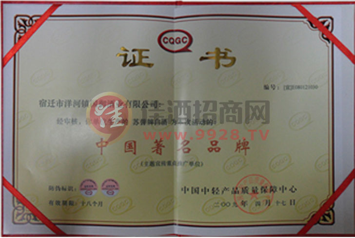 中国著名品牌主题宣传重点推广单位