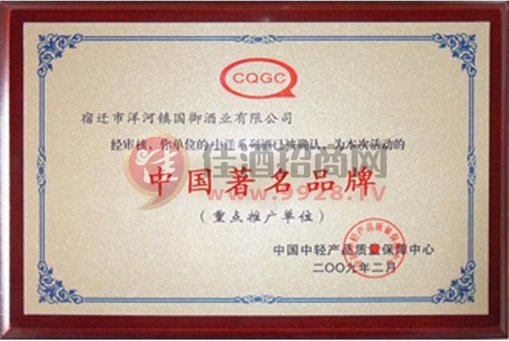 中国著名品牌重点推广单位