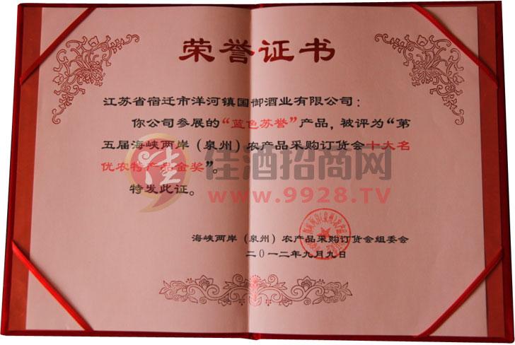 十大名优农特产品金奖荣誉证书