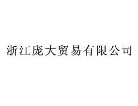 浙江庞大贸易有限公司