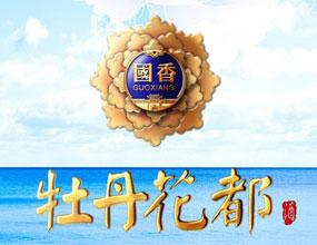 洛阳豫人轩酒业有限公司