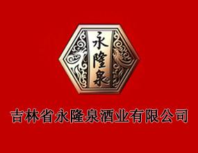 吉林省永隆泉酒业有限公司