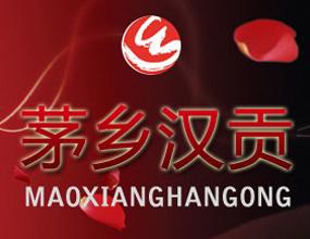 北京茅乡汉贡酒业有限公司