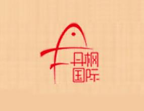 海南丹楓商貿有限公司