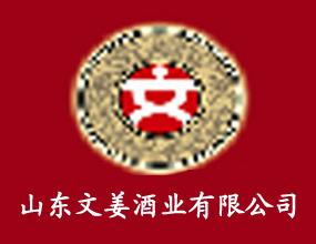 山东文姜酒业有限公司