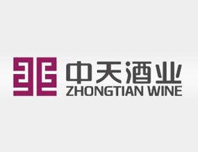 海南中天国际酒业有限公司