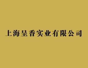 上海呈香實業有限公司